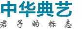 中华典艺-君子的标志-人学研究网renxueyanjiu.com