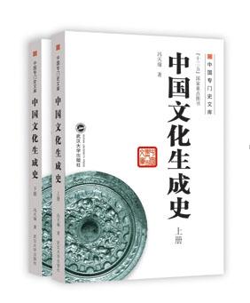中国文化生成史