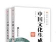 冯天瑜著《中国文化生成史(上下)》