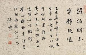 陈平原:钱穆《中国文学史》,非专业的文学研究