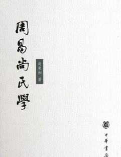 尚秉和:周易尚氏学之乾卦