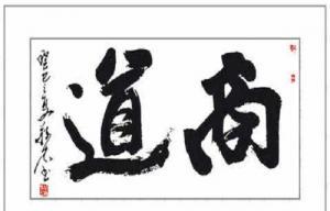 宫玉振:新商道让商业停止野蛮生长