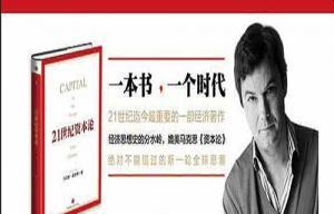 许小年:评《21世纪资本论》的研究方法