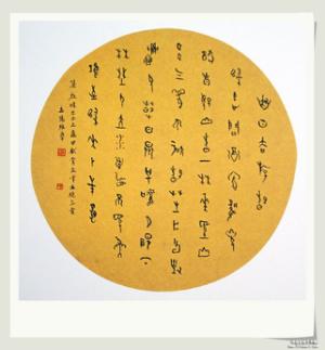 人学研究网 中华典艺 汉字栏目 古文字图