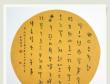 张国硕:再论甲骨文在商代非档案说