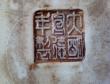 朱凤瀚:出土文献与考古学