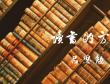 吕思勉:读书的方法