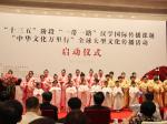 中华文化万里行:去芜存真,与时俱进的传统文化复兴