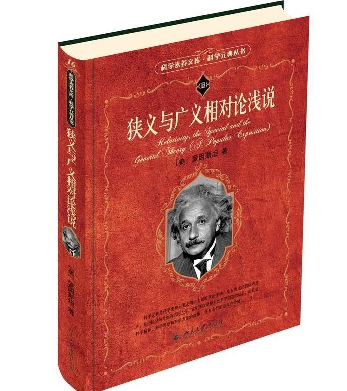 爱因斯坦《狭义与广义相对论浅说》