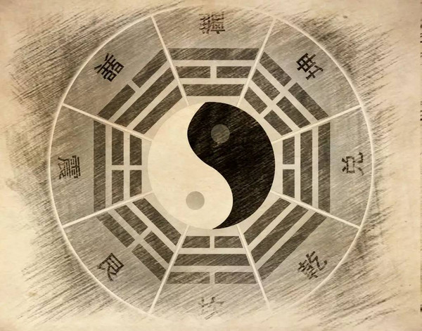 余敦康:中国智慧在周易,周易智慧在和谐