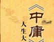 《中庸》研究参考书目218种