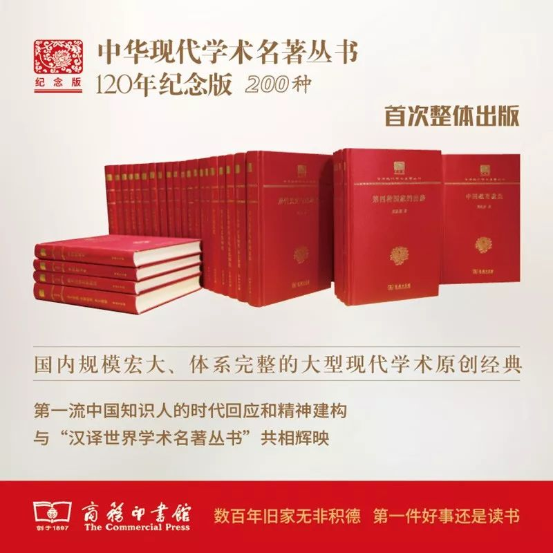 人学研究网 行知人间栏目 读书荟 中华现代学术名著丛书