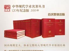 """书目 """"中华现代学术名著丛书""""200种整体出版"""
