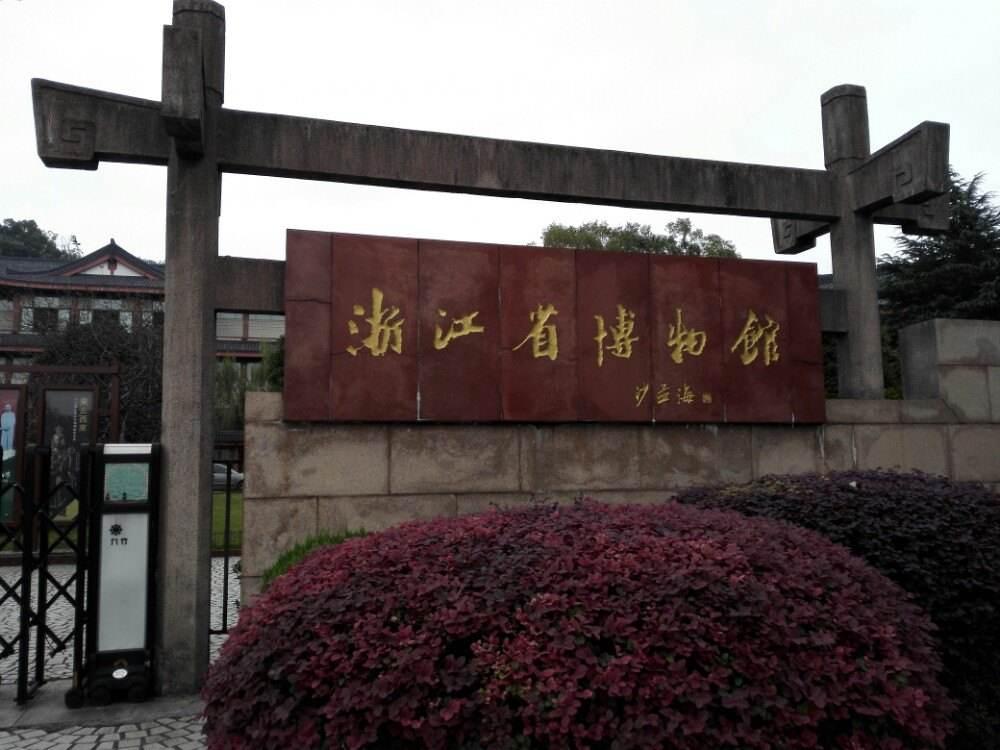 浙江省博物馆:西湖畔边越地歌