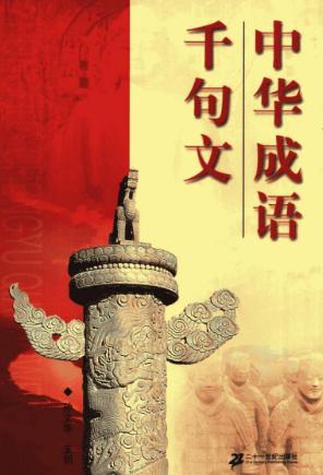 中华成语千句文 人学研究网 成语学派