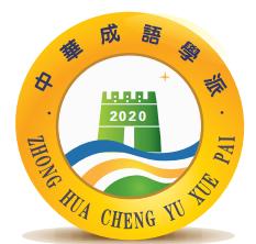 中华成语学派 成语学派 成语文化 人学研究网