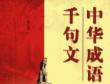 《中华成语千句文》发展大事记(最全)